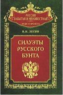 Силуэты русского бунта