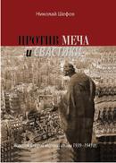 Против меча и свастики. История Второй мировой войны 1939-1945гг.