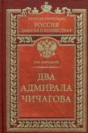 Два адмирала Чичагова