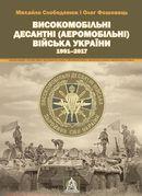 Високомобільні десантні (Аеромобільні) війська України. 1991–2017