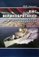 ВМС Великобритании. Эскадренные миноносцы