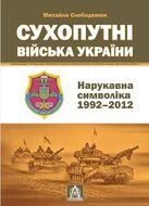 Сухопутні війська України. Нарукавна символіка (1992–2012)