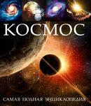 Космос. Самая полная энциклопедия