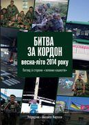 """Битва за кордон весна-літо 2014 року. Погляд зі сторони """"зелених кашкетів"""""""