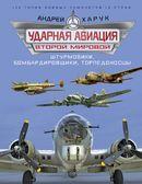 Ударная авиация Второй Мировой – штурмовики, бомбардировщики, торпедоносцы