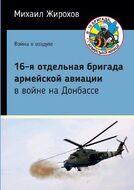 16-я отдельная бригада армейской авиации в войне на Донбассе