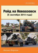 Рейд на Новоазовск (5 сентября 2014 года)