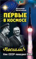 Первые в космосе. Как СССР победил США