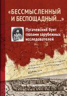"""""""Бессмысленный и беспощадный..."""" Пугачевский бунт глазами зарубежных исследователей"""