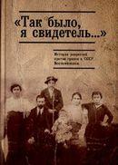 """""""Так было, я свидетель..."""" История репрессий против греков. Воспоминания"""