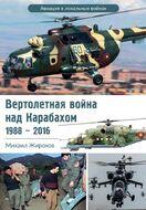 Вертолетная война над Карабахом 1988-2016