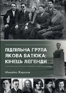 Підпільна група Якова Батюка: кінець легенди
