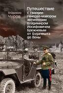 Путешествие с гвардии генерал-майором артиллерии Владимиром Иосифовичем Брежневым от Будапешта до Вены