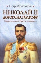 Николай II. Дорога на Голгофу. Свидетельствуя о Христе до смерти...