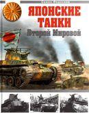 Японские танки Второй Мировой