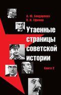 Утаенные страницы советской истории. Книга 2.