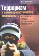Терроризм и антитеррористическая безопасность в контексте истории и современной геополитики