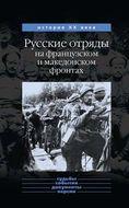 Русские отряды на французском и македонском фронтах 1916–1918 гг.