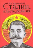 Сталин, власть, религия
