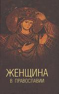 Женщина в православии: церковное право и российская практика