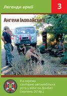 Ангели Іловайська. 8-ма окрема санітарно-автомобільна рота у війні на Донбасі (серпень 2014 р.)