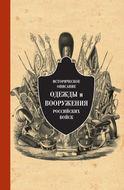 Историческое описание одежды и вооружения российских войск. Часть 8