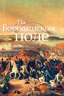 На Бородинском поле