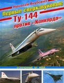 Первые сверхзвуковые — Ту-144 против «Конкорда»