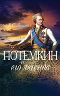 Потемкин и его легенда