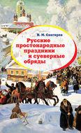 Русские простонародные праздники и суеверные обряды