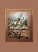 Французские генералы — участники похода на Россию 1812 года