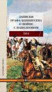 Записки о войне с Наполеоном 1807 года