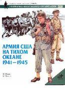 Британская армия. 1939-1945. Северо-Западная Европа