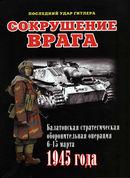 Сокрушение врага. Балатонская стратегическая оборонительная операция 6-15 марта 1945 года