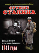 Оружие Сталина. Провалы и успехи летне-осенней кампании 1941 года. Пехота, артиллерия, укрепрайоны.