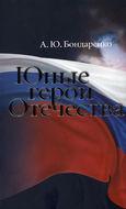 Юные герои Отечества - 2-е изд.