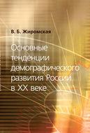 Основные тенденции демографического развития России в ХХ веке