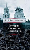 История княжества Псковского