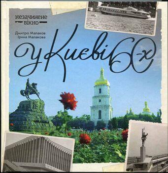 У Києві 60-х