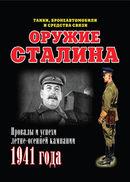 Оружие Сталина. Провалы и успехи летне-осенней кампании 1941 года. Танки, бронеавтомобили и средства связи.