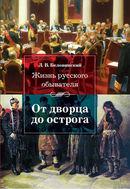 Жизнь русского обывателя: От дворца до острога