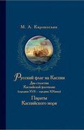 Русский флаг на Каспии: Два столетия Каспийской флотилии (середина XVII — середина XIX века); Пираты Каспийского моря