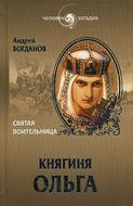 Княгиня Ольга. Святая воительница