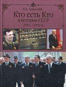 Кто есть кто в истории СССР. 1953-1991