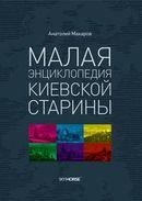 Малая энциклопедия киевской старины