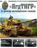 """""""ЯгдТИГР"""" и другие истребители танков"""
