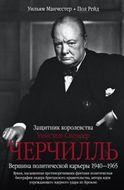 Уинстон Спенсер Черчилль. Защитник королевства. Вершина политической карьеры. 1940-1965