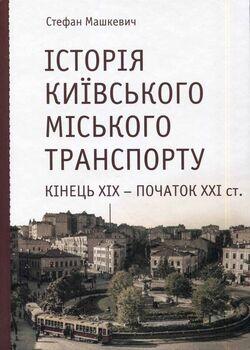 Історія Київського міського транспорту. Кінець XIX – початок XXI ст.