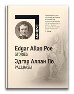 Эдгар Аллан По