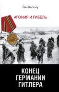 Конец Германии Гитлера. Агония и гибель